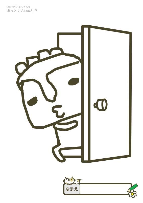 【ぬりえ】臼杵のゆるキャラ「ほっとさん」:こんにちは2