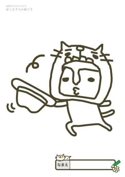 【ぬりえ】臼杵のゆるキャラ「ほっとさん」:こんにちは3