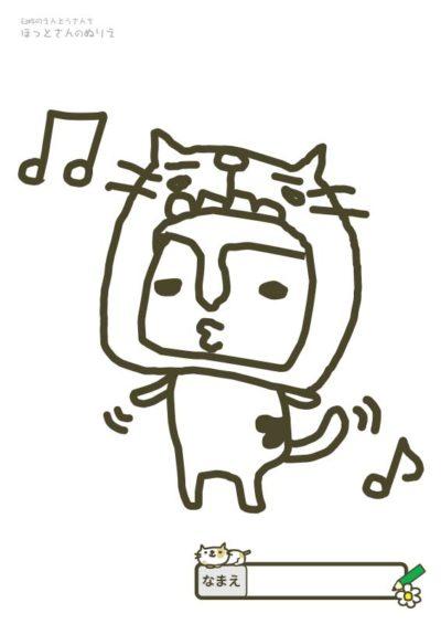 【ぬりえ】臼杵のゆるキャラ「ほっとさん」:ダンス