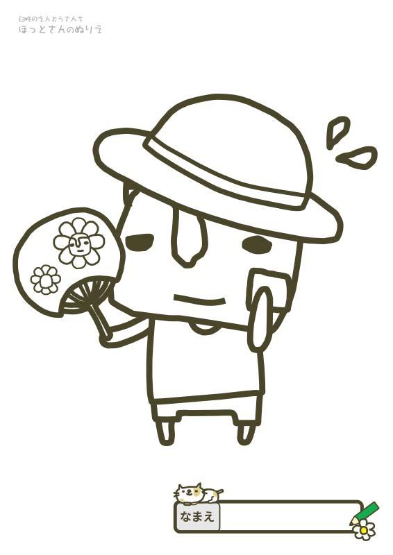 【ぬりえ】臼杵のゆるキャラ「ほっとさん」:夏