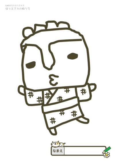 【ぬりえ】臼杵のゆるキャラ「ほっとさん」:ゆかた
