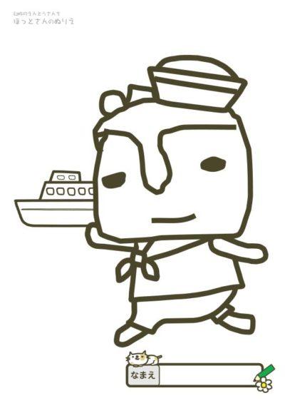 【ぬりえ】臼杵のゆるキャラ「ほっとさん」:すいへい2
