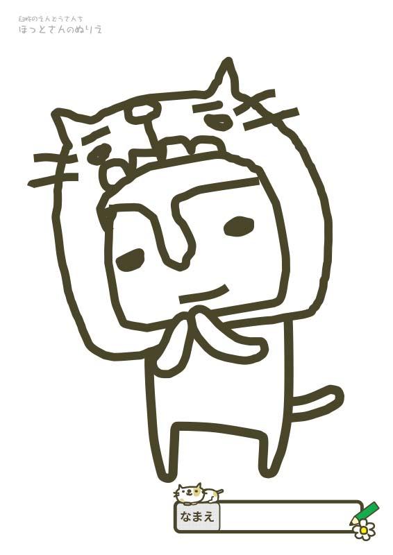 【ぬりえ】臼杵のゆるキャラ「ほっとさん」:ありがとう