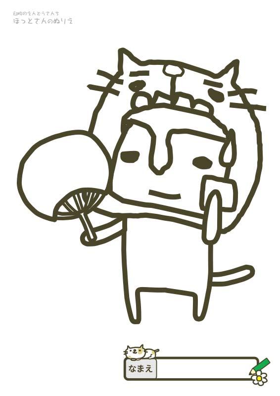 【ぬりえ】臼杵のゆるキャラ「ほっとさん」:夏2