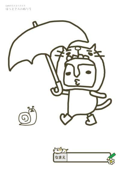 【ぬりえ】臼杵のゆるキャラ「ほっとさん」:雨