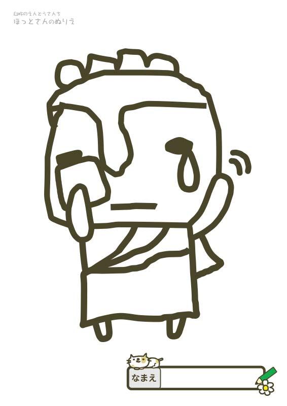 【ぬりえ】臼杵のゆるキャラ「ほっとさん」:さようなら