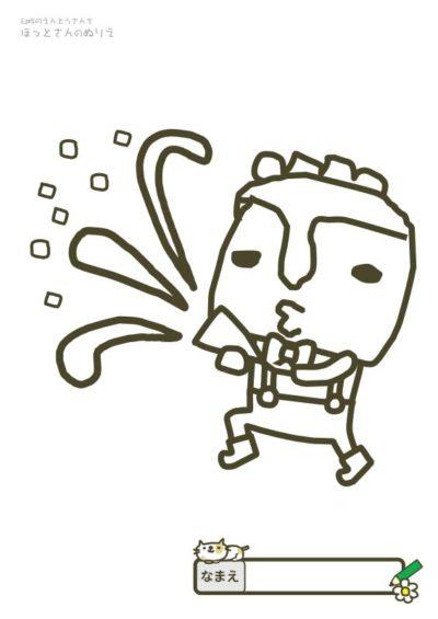 【ぬりえ】臼杵のゆるキャラ「ほっとさん」:はっぴー