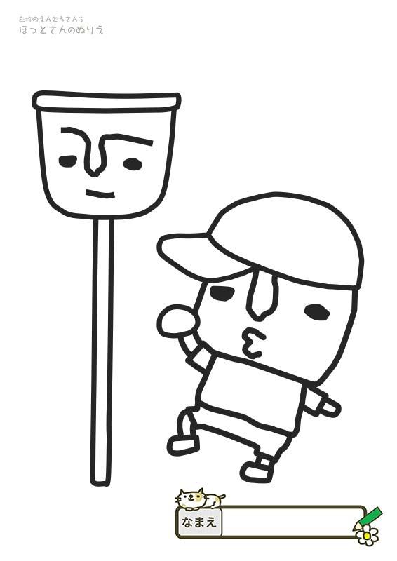 【ぬりえ】臼杵のゆるキャラ「ほっとさん」:運動会玉入れ