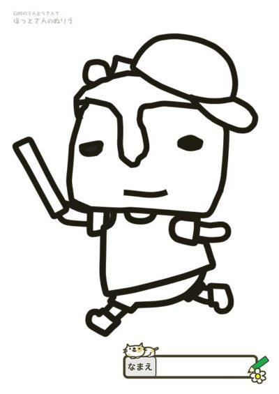 【ぬりえ】臼杵のゆるキャラ「ほっとさん」:運動会