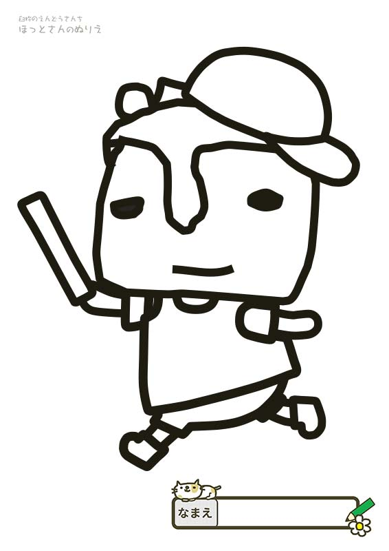 【ぬりえ】臼杵のゆるキャラ「ほっとさん」:運動会:リレー