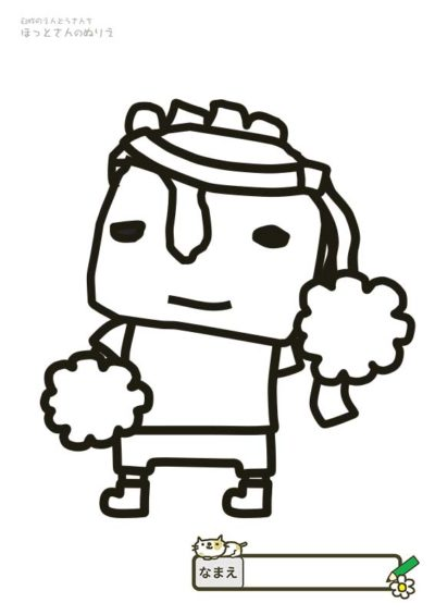【ぬりえ】臼杵のゆるキャラ「ほっとさん」:運動会応援!