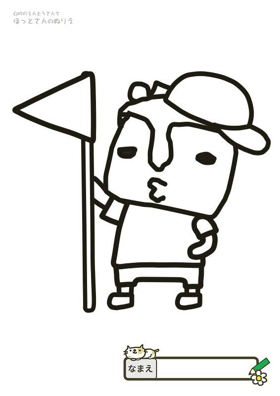 【ぬりえ】臼杵のゆるキャラ「ほっとさん」:運動会 一等賞!