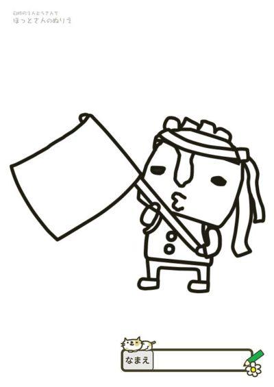 【ぬりえ】臼杵のゆるキャラ「ほっとさん」:運動会 応援団