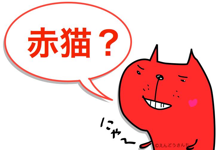 臼杵市ではなぜ赤猫が祀られているのかな?