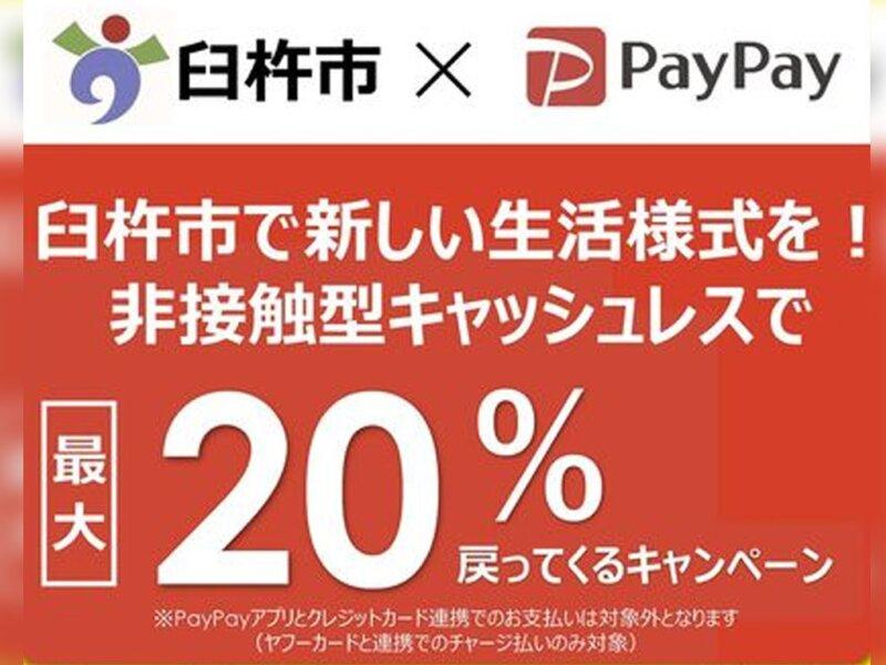 【臼杵市×PayPay】市内で最大20%PayPayボーナスが付与!